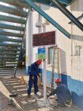 包裝印刷廠空氣質量監測站 工業氣體污染監測系統