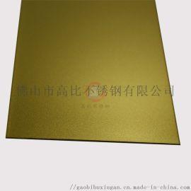 供应广州彩色不锈钢板 304不锈钢喷砂板