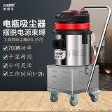 無電線威德爾WD-1570上海吸塵器廠家