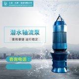 QZB高效节能潜水轴流泵推荐厂家