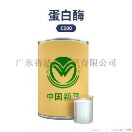 蛋白酶C100 漂白液 化妆品添加剂 高温洗涤剂