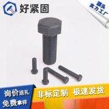 【好緊固】ASMEB18.2.1美制外六角螺栓