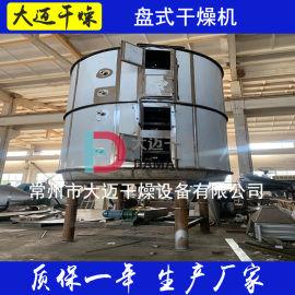 PLG圆盘干燥机 碳酸锂盘式烘干机 干燥设备