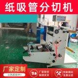 纸吸管分切机 纸张分切机 表面卷曲高速分切机