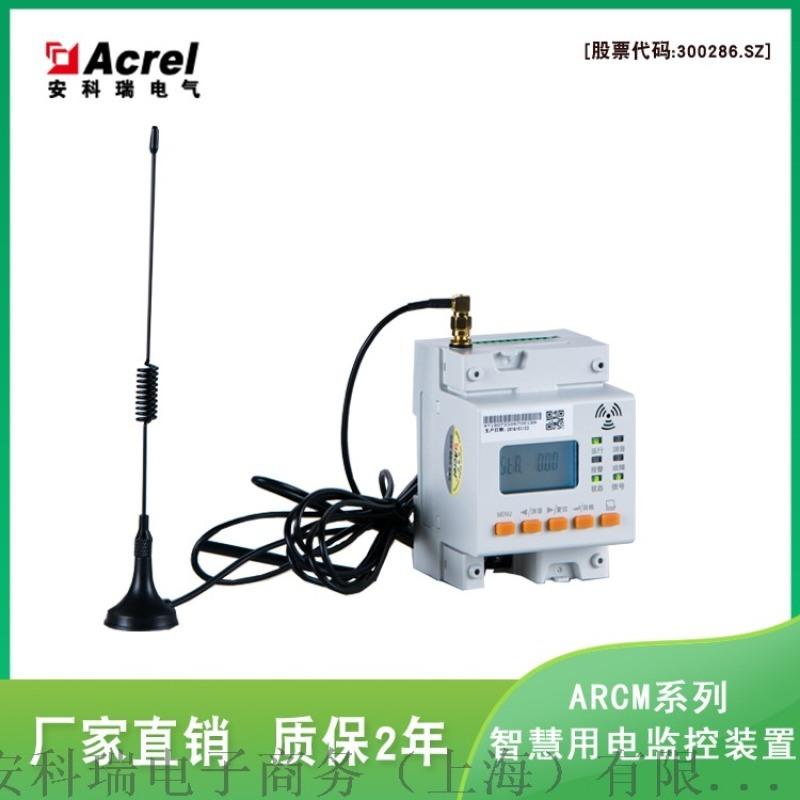 安科瑞ARCM300D-Z-2G单相智慧用电在线监控装置 GPRS通讯 易布线