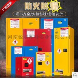 **各种规格安全柜,易燃液体防火安全柜