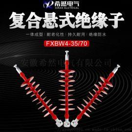 全国配送棒形复合绝缘子FXBW-35/70