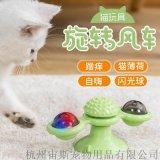 貓咪旋轉風車玩具貓薄荷磨牙自嗨貓咪玩具