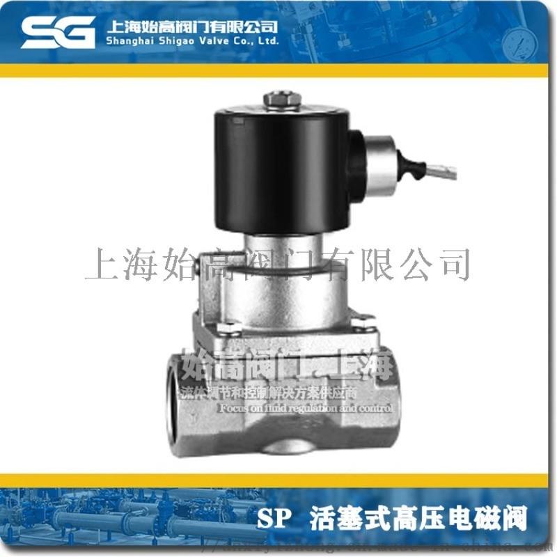 活塞式高压电磁阀,SP系列不锈钢高压电磁阀