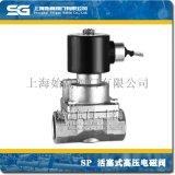 活塞式高壓電磁閥,SP系列不鏽鋼高壓電磁閥