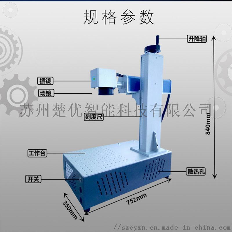 光纖鐳射打標機桌面式鐳射機可樂印記鐳射雕刻機