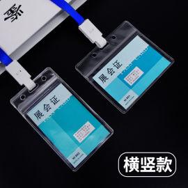 广东深圳厂家订制PVC透明卡套 展会**保护套