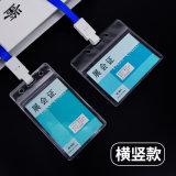 廣東深圳廠家訂製PVC透明卡套 展會  保護套