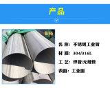 104*2不鏽鋼管30*30管用 316L不鏽鋼管