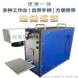 江苏20W光纤便携式激光打标机 五金工具打码机