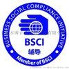 外貿鞋帽工廠如何通過BSCI驗廠認證