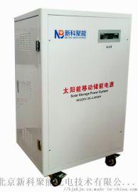 可移动式太阳能储能电源 XKY-C48