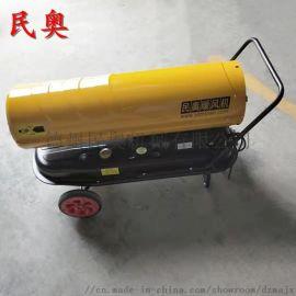 工业蔬菜大棚移动便携式柴油取暖器暖风机