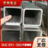 316不鏽鋼方管45*45*3.5植保機械