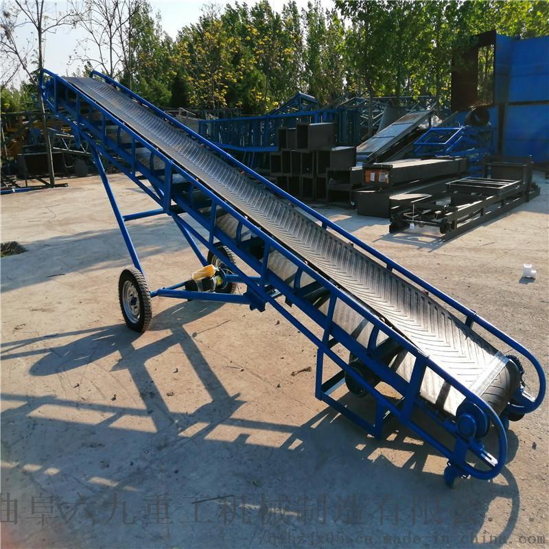 许昌300宽橡胶输送机Lj8移动可行走裙边输送机