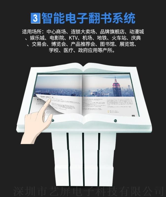 厂家直销43寸-55寸展厅互动电子触摸翻书一体机