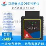 正原科技汽車OBD新能源汽車故障診斷儀手機版