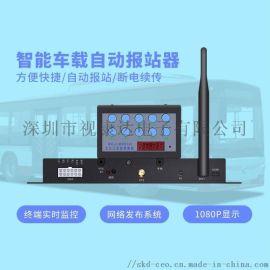 視頻車載報站器GPS智慧公交車語音報站器