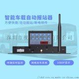 视频车载报站器GPS智能公交车语音报站器
