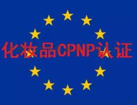 化妆品香水欧盟CPNP注册认证费用多少钱?
