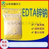 厂家直销EDTA锌钠 工业级乙二胺四乙酸锌钠