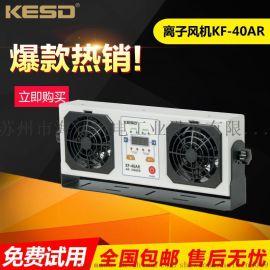 KESD除静电 多头高频交流双风扇离子风机