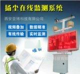 西安扬尘在线监测系统15591059401