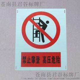 廠家直銷禁止攀登高壓危險安全警示牌電力安全標牌