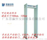 慧瀛安检门HY-800A普通款,全新环保材质