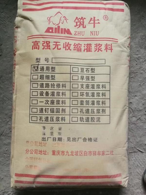 秦皇島高強無收縮灌漿料築牛牌C60灌漿料廠家