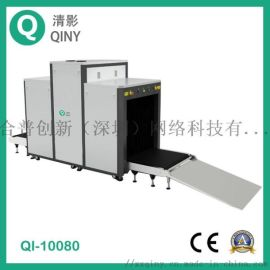 清影x射线安检机,x光10080,物流快递x光安检
