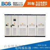 800KVA電網模擬器,模擬電網,逆變器測試專用