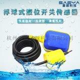 浮球式液位开关传感器 水控制器 电缆