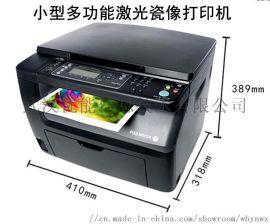 小型多功能激光瓷像打印机