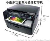 小型多功能鐳射瓷像印表機