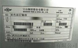 宝钢青山草绿色AZ100彩涂钢板-抗菌抗静电