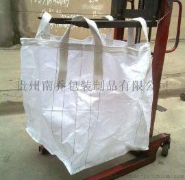 安顺耐磨耐用吨袋安顺铜矿粉吨袋贵州吨袋订购热线