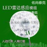 12w雷達感應吸頂燈 人體感應吸頂燈 樓道物業感應