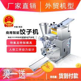 仿手工饺子机 饺子馆饺子机 包水饺机器 速冻水饺机 锅贴机