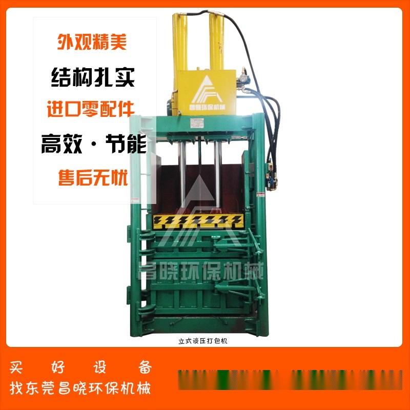 长沙双缸手动液压打包机 废纸打包机