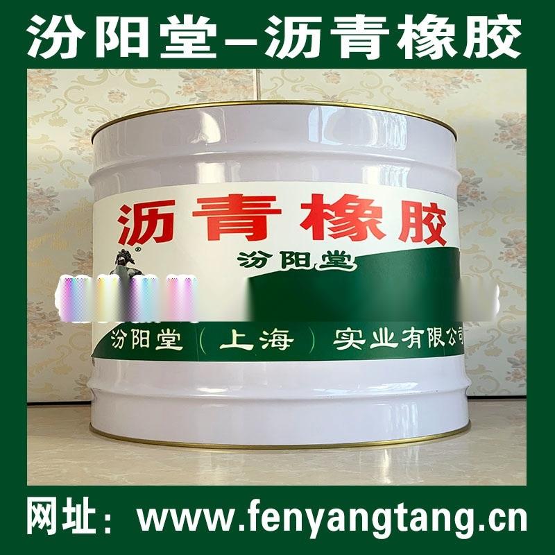 批量、沥青橡胶、销售、沥青橡胶防水材料