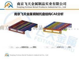 南京飞天金属钢制托盘结构分析