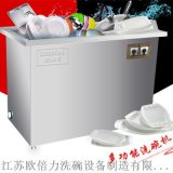 商用多功能洗碗机 欧倍力洗碗机 全自动洗碗机