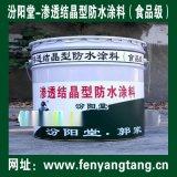 滲透結晶型防水塗料(食品級)、防水性好、施工簡便