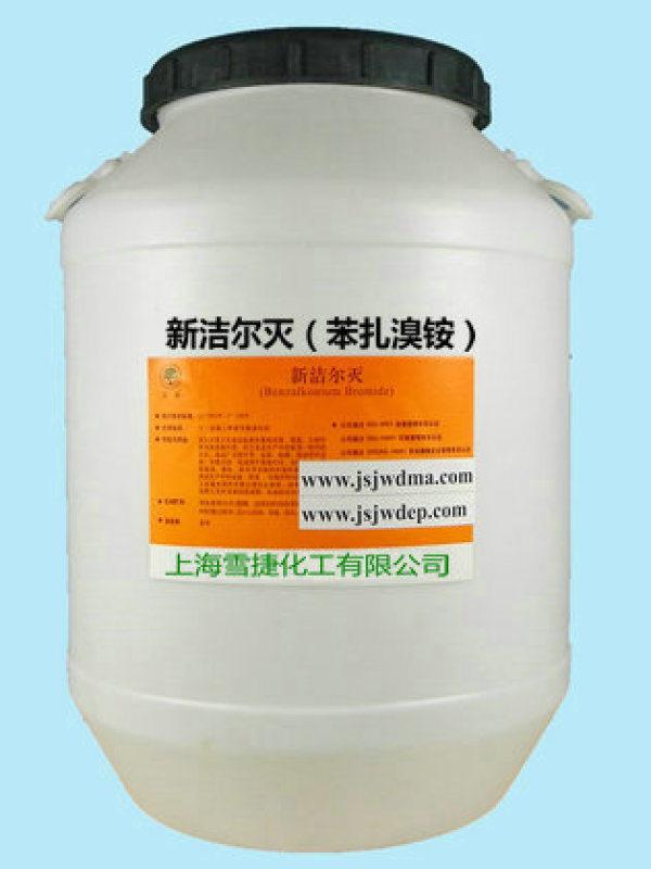 新洁尔灭(十二烷基二甲基苄基溴化铵)